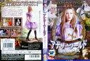 アナザーワールド 鏡の国のアリス ケイト ベッキンセール  中古DVD【中古】