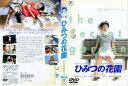 ひみつの花園 [西田尚美]|中古DVD【中古】