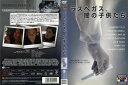 ラスベガス、闇の子供たち [字幕]|中古DVD【中古】