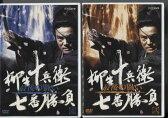 柳生十兵衛七番勝負 最後の闘い 1〜2 (全2枚)(全巻セットDVD)|中古DVD【中古】