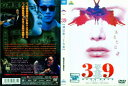 39 【刑法第三十九条】|中古DVD【中古】