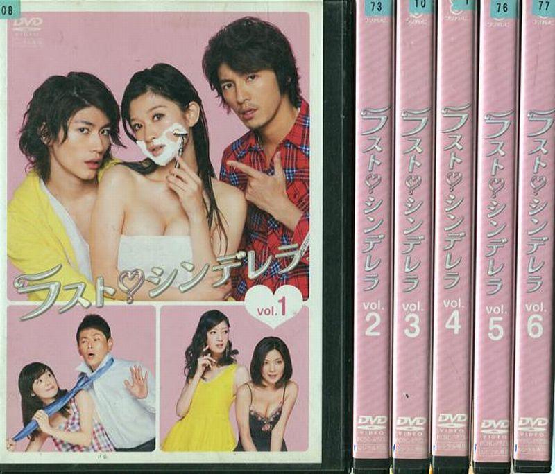ラスト シンデレラ 1〜6 (全6枚)(全巻セットDVD) 中古DVD【中古】