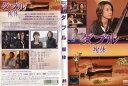 ダブル 複体 [渋谷すばる]|中古DVD【中古】
