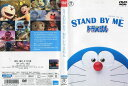 STAND BY ME ドラえもん|中古DVD【中古】
