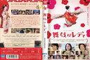 舞妓はレディ [周防正行監督作品]|中古DVD【中古】