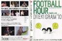 フットボールアワー ドレキグラム'10|中古DVD【中古