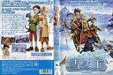 雪の女王(2012) 中古DVD【中古】