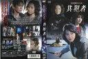 松本清張スペシャル 共犯者 (2006年) [賀来千香子/とよた真帆]|中古DVD