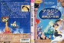 アラジン完結編 盗賊王の伝説|中古DVD【中古】