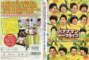 バナナマントークライブ「日村勇紀のおたのしみ会 〜