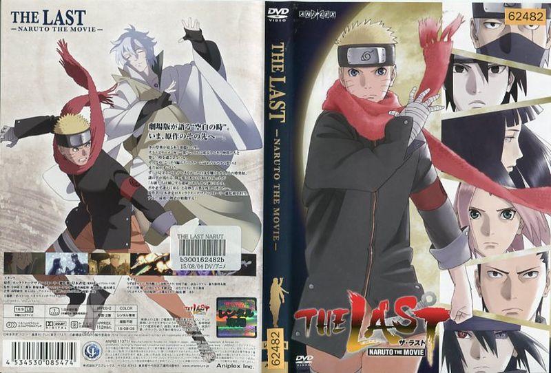 【11/18 20時から11/22 10時まで  THE LAST -NARUTO ナルト THE MOVIE- 中古DVD【中古】