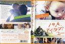 パパ、アイ・ラブ・ユー [字幕]|中古DVD【中古】【7/19 20時から 7/30 10時まで★ポイント10倍★☆期間限定】