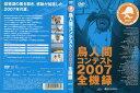 鳥人間コンテスト 2007 全機録|中古DVD【中古】
