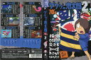 【3/17 20時から3/22 10時まで★ポイント10倍★☆期間限定】ゲゲゲの鬼太郎 70's 2 (1971年)|中古DVD