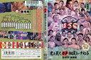 クイズ☆タレント名鑑 史上最大ガチ相撲トーナメント2011 秋場所|中古DVD【中古】