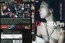 D坂の殺人事件 (2015)|中古DVD【中古】