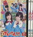 NMB48 げいにん!!2 Vol.1〜Vol.3 (全3枚)(全巻セットDVD) 中古DVD【中古】