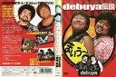 debuya伝説 [石塚英彦/パパイヤ鈴木]|中古DVD