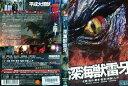 深海獣雷牙|中古DVD【中古】