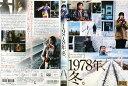 1978年、冬。 [字幕]|中古DVD【中古】【ポイント10倍♪9/4(金)20時~9/28(月)10時迄】