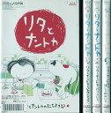 リタとナントカ 1〜4 (全4枚)(全巻セットDVD)|中古DVD【中古】