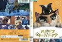 ルドルフとイッパイアッテナ [字幕]|中古DVD【中古】