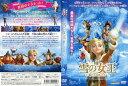 雪の女王 新たなる旅立ち|中古DVD【11/1 0時から11/14 10時まで★ポイント10倍★☆期間限定】