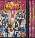 SKE48のエビフライデーナイト 1〜3 (全3枚)(全巻セットDVD) 中古DVD