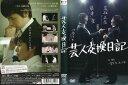 芸人交換日記 (2011年) [若林正恭(オードリー)×田中
