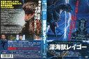 深海獣 レイゴー [林家しん平監督作品]|中古DVD
