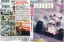 MONACO 〜帝王のサーキット〜 吹替 |中古DVD