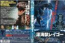深海獣レイゴー|中古DVD