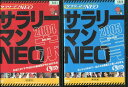 サラリーマンNEO 2004・赤盤+2005・青盤セット 2枚組 (全2枚)(全巻セットDVD)|中古DVD