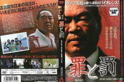 罪と罰 [<strong>ガッツ石松</strong>]|中古DVD【ポイント10倍♪11/13(金)20時〜11/27(金)23時59分迄】