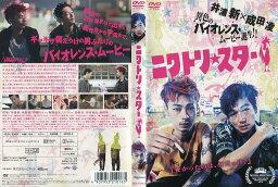 ニワトリ★スター [井浦新/<strong>成田凌</strong>/鳥肌実]|中古DVD【中古】