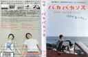 バカバカンス|中古DVD【9/19 20時から 9/29 0時まで★ポイント5倍★☆期間限定】