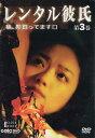 レンタル彼氏 第3巻 [喜多嶋舞]|中古DVD【中古】