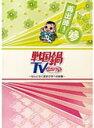 戦国鍋TV 〜なんとなく歴史が学べる映像〜再出陣! 参 レンタル落ち 中古DVD【中古】