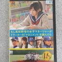 【中古】DVD▼もし高校野球の女子マネージャーがドラッカーの マネジメント を読んだら▽レンタル落ち 邦画 ・前田敦子・瀬戸康史・峯岸みなみ