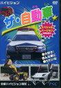 ハイビジョン ザ・自動車 スペシャルバージョン/新品未開封|新品DVD