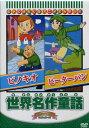 世界名作童話 ピノキオ・ピーターパン|新品DVD