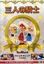 三人の騎士 The Three Caballeros|新品DVD