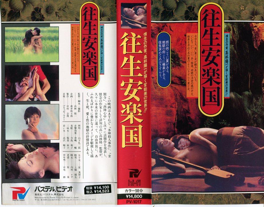 【VHSです】往生安楽国 中古ビデオ【中古】