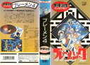 【VHSです】ブレーメン4|中古ビデオ【中古】