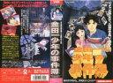 【VHSです】劇場版 金田一少年の事件簿|中古ビデオ【中古】