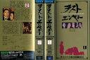 【VHSです】ラストエンペラー オリジナル版 3時間39分 (2本組) [字幕]|中古ビデオ【中古】
