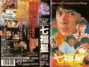 【VHS】七福星 香港完全オリジナル版 [字幕][サモ・ハン・キンポー]