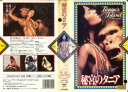 【VHSです】秘宮のタニア [字幕]|中古ビデオ【中古】