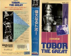 【VHSです】偉大なるトボー [字幕]|中古ビデオ【中古】【12/1 0時から12/11 10時まで★ポイント10倍★☆期間限定】