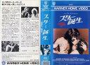 【VHSです】スター誕生 (1976年) [字幕]|中古ビデオ【中古】【6/14 20時から 6/26 10時まで★ポイント10倍★☆期間限定】